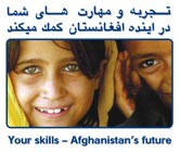 Help rebuild Afghanistan - Dari & Pashto jobs available