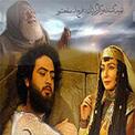 Prophet Yusuf (Yousofe Payambar)